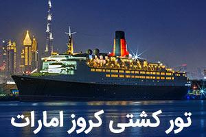 تور کشتی کروز امارات