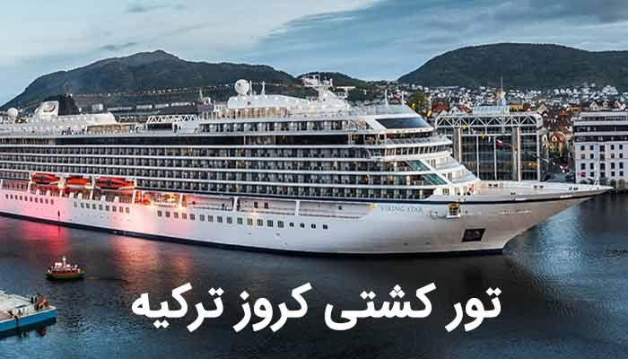 تور کشتی کروز ترکیه
