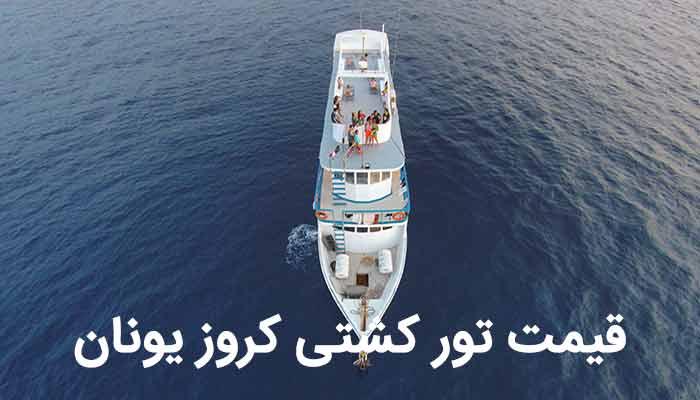 قیمت تور کشتی کروز یونان