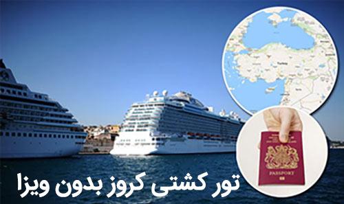 تور کشتی کروز بدون ویزا