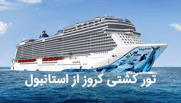 تور کشتی کروز از استانبول