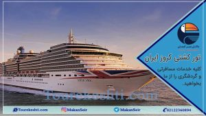 تور کشتی کروز ایران