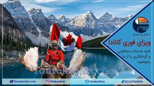 ویزای فوری کانادا